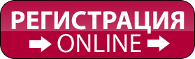 Online регистрция